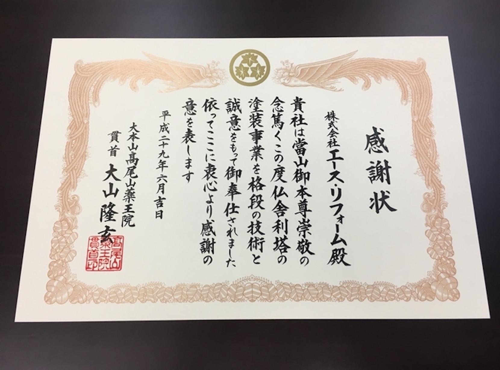 長野県でのリフォームのことならエースリフォーム 感謝状画像